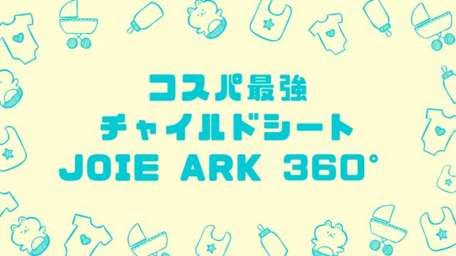 Joie Ark360