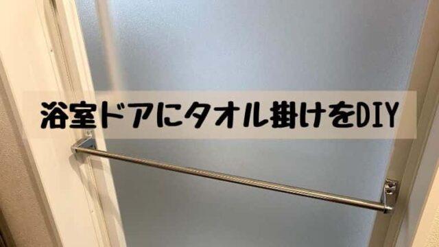 ドア外タオル掛け